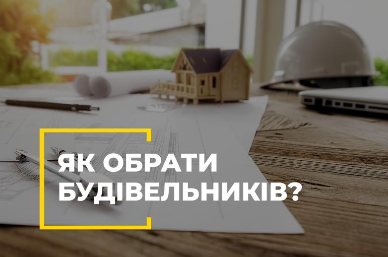 Як обрати будівельників?