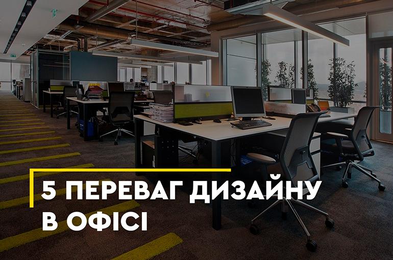 5 переваг хорошого дизайну офісу