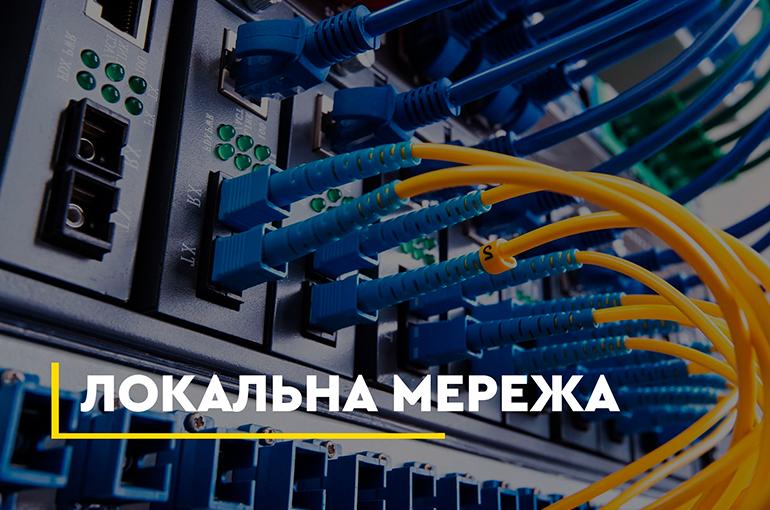 Монтаж ЛОС, СКС у Львові